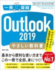 Outlook 2019 やさしい教科書
