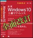 [完全改定版]Windows 10上級リファレンス v2