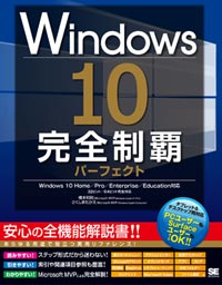 Windows 10 完全制覇パーフェクト