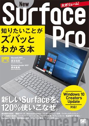 ポケット百科 Surface Pro (2017 5th) 知りたいことがズバッとわかる本