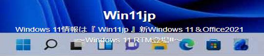 Windows 11情報 Win11jp