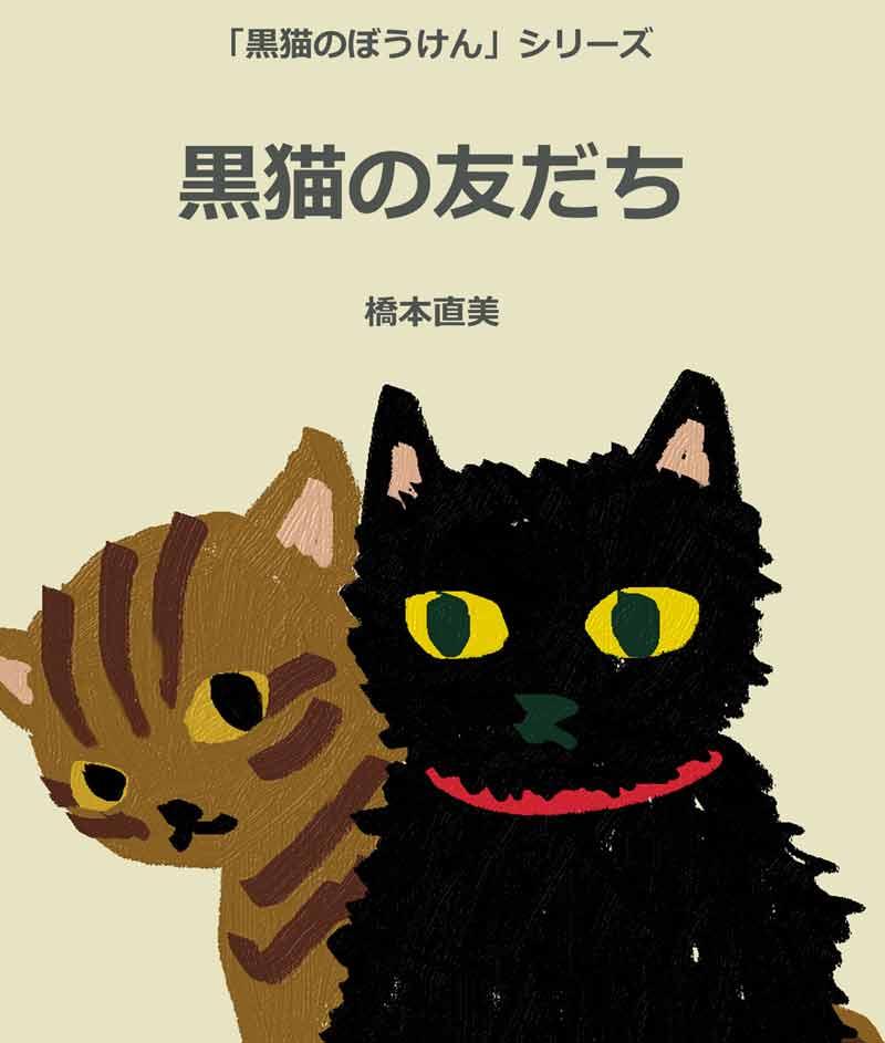 黒猫の友だち