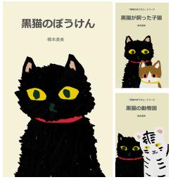黒猫の動物園