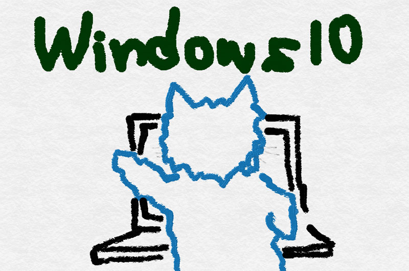 Windows 10でいこう!
