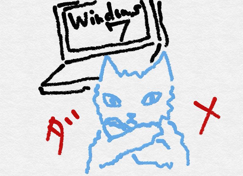 黒猫「Win7」