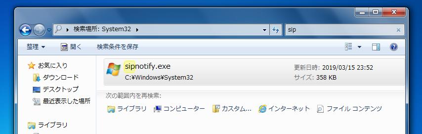 Windows 7 サポート終了 告知 KB4493132