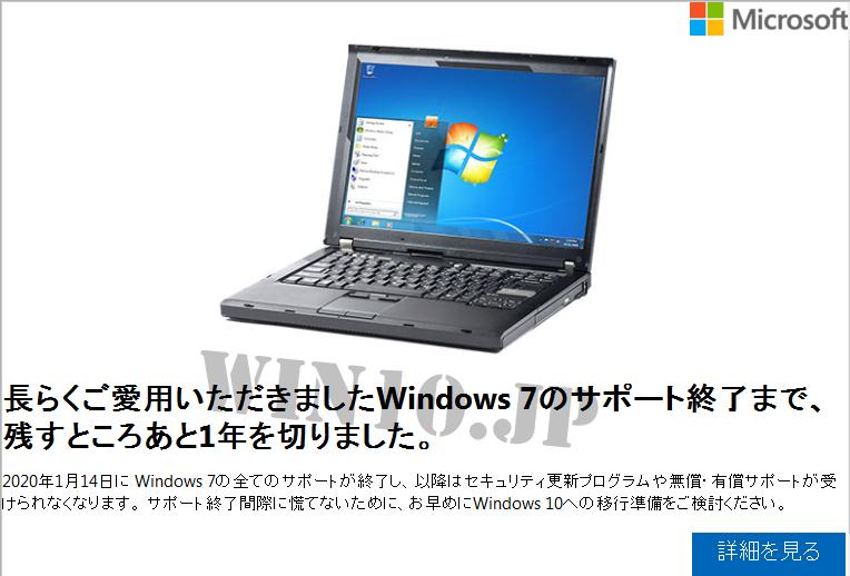 Windows 7のサポート終了(Win10.jp)
