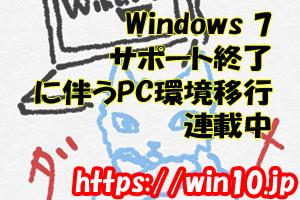 Win7終了に伴うWin10へのPC環境移行