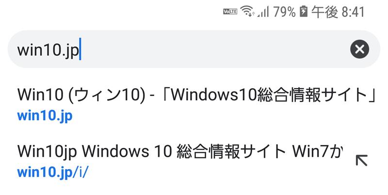 スマホでWin10にアクセス