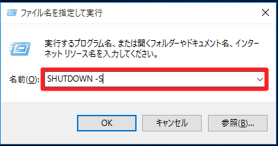 Windows 10の「終了方法」