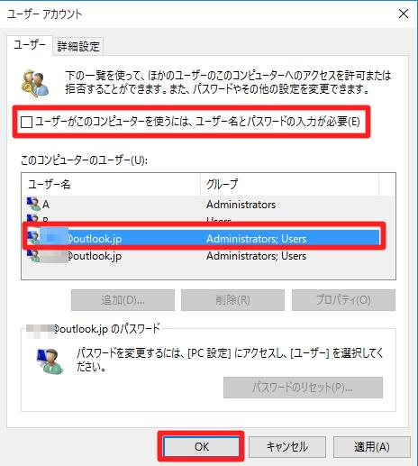 Windows 10で自動的にパスワードを入力してサインインするには
