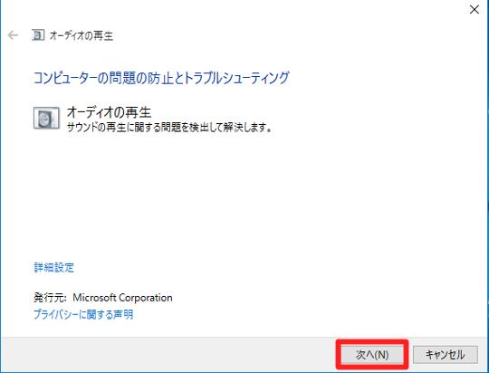 Windows 10でトラブルシューティングを実行する