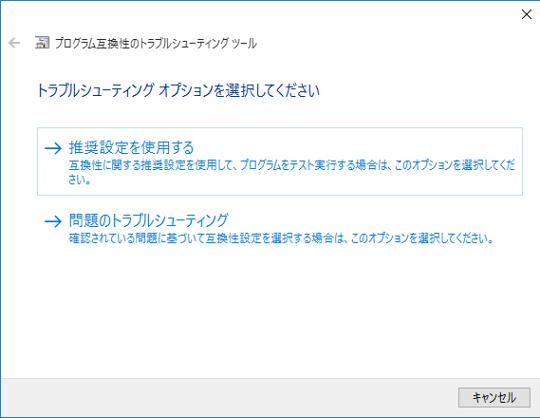 Windows 10でWindows XPのときに使っていたアプリケーションを動かすには