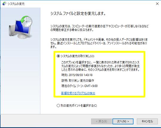 システムの復元機能を使ってWindowsを以前の状態に復元するには