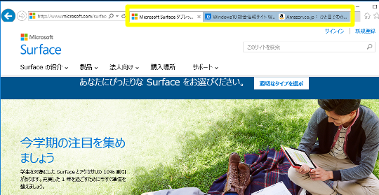 Internet Explorer をより快適に操作するキーボードショートカット(1)