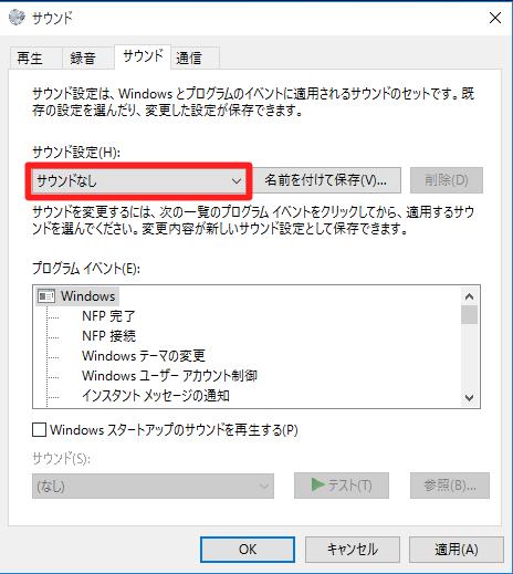 Windows 10の起動音や効果音(エラー音)を抑止するには