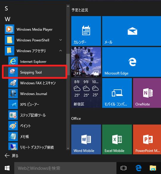 Windows 10でデスクトップの様子を画像として保存するには