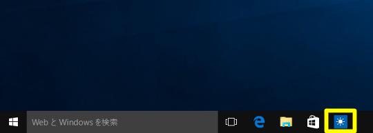 Windows 10でアプリをタスクバーに常時表示する方法