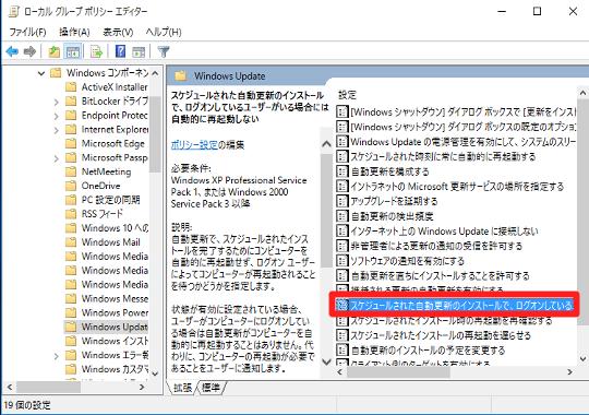 Windows Updateで「更新プログラムを自動的にインストールする」を設定している際に、Windows 10の自動的な再起動を抑止するには