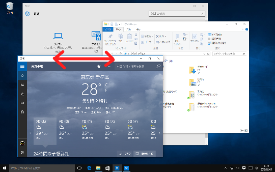 Windows 10で選択中のウィンドウ以外を最小化する方法