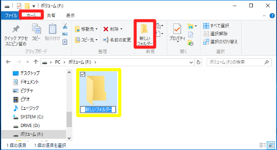 Windows 10で「新規フォルダー」を作成するショートカットキー