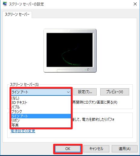 Windows 10でスクリーンセーバーを設定するには
