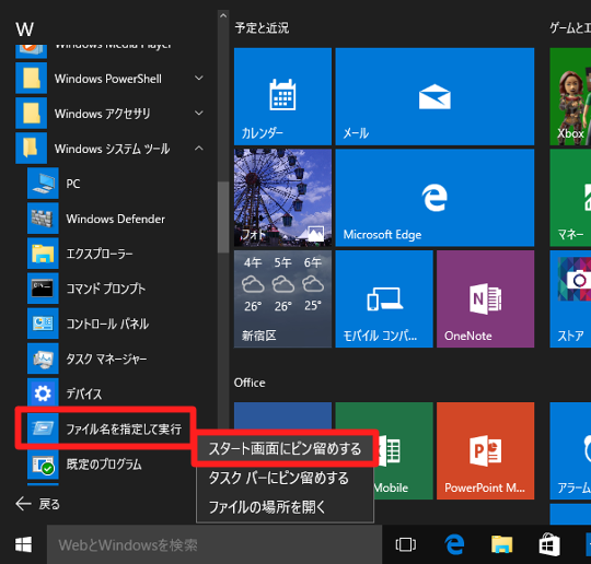 $$$Windows 10でスタートメニューに「ファイル名を指定して実行」を表示するには