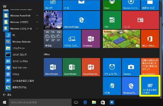 $$$Windows 10でスタート画面に「ファイル名を指定して実行」を表示するには