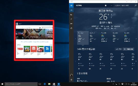 Windows 10でウィンドウを左右に並べて表示する方法