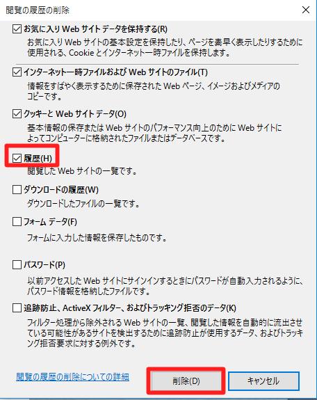 Windows 10でIEのジャンプリストで表示される「よくアクセスするサイト」を削除する方法