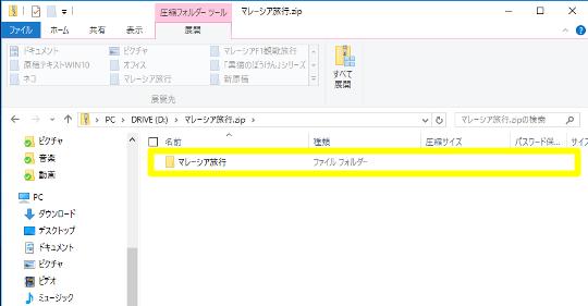 #Windows 10でZIPファイルを解凍するには(ZIPファイルの「閲覧」と「解凍」の違いを知る)