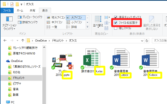 Windows 10でリボンからファイルの拡張子を表示するには