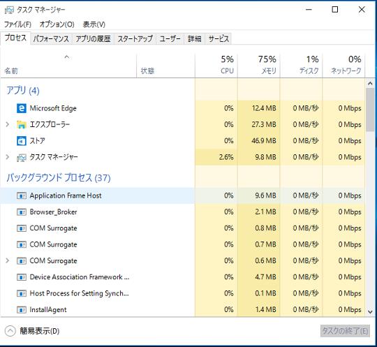 #Windows 10でタスクマネージャーを起動する方法