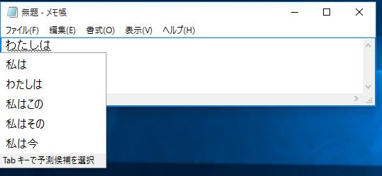 Windows 10でMicrosoft IMEで日本語の文中にある、英文字を簡単に入力するには