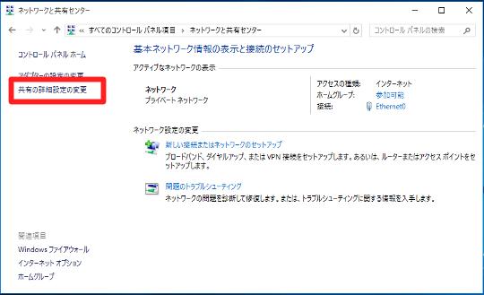 #Windows 10でエクスプローラーの「ネットワーク」で共有フォルダーを表示するには