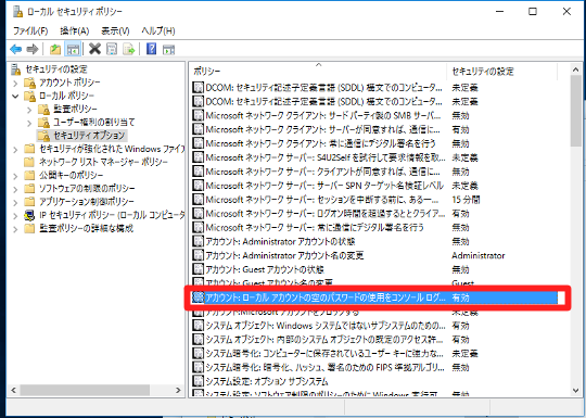 #Windows 10 (Build10240 正式版)でユーザーアカウントのパスワードなしでネットワーク機能にアクセスするには(グループポリシー)