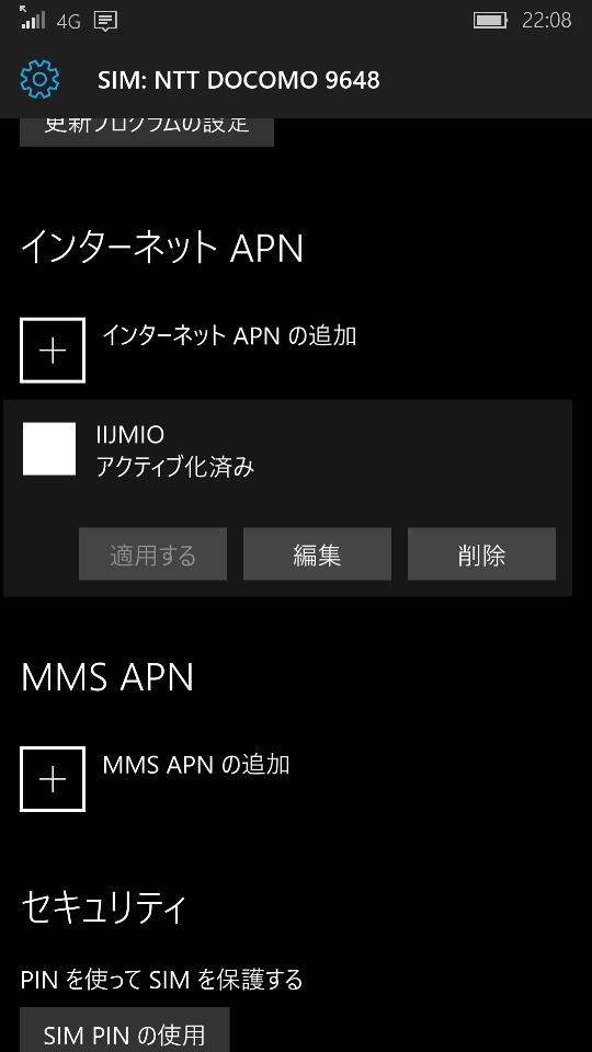 Windows 10 Mobile(Windows Phone) + 格安SIMの導入&セットアップ