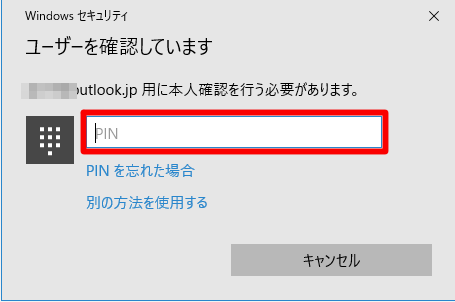 ユーザーアカウントにパスワードを作成/パスワードを変更するには