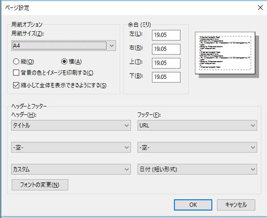 Internet Explorerの印刷プレビュー時にキーボードショートカットを利用してすばやく調整するには