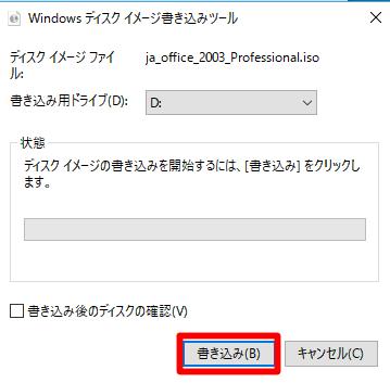 Windows 10でのISOイメージのディスクへの書き込み