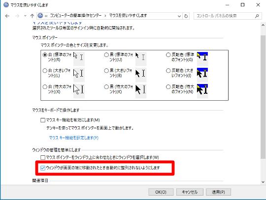Windows 10でウィンドウをドラッグするとサイズが変わるのを止める方法