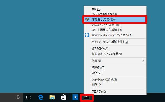 Windows 10でタスクバーにあるプログラムを「管理者として実行」で起動する方法