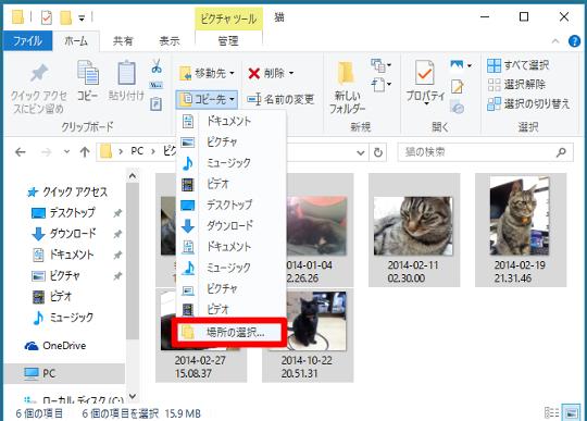 #Windows 10でファイルをメニュー操作でコピーするには