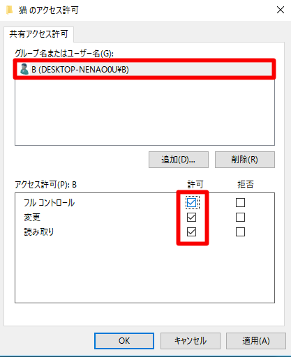 共有フォルダーでユーザーアカウントのアクセス制限設定を行うには