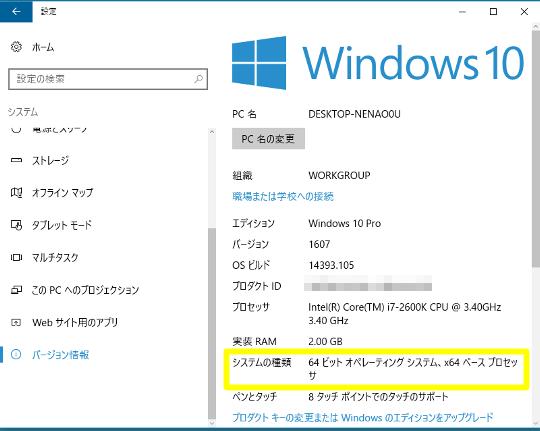 Windows 10のシステムビット数(32bit版か64bit版か)を確認する方法