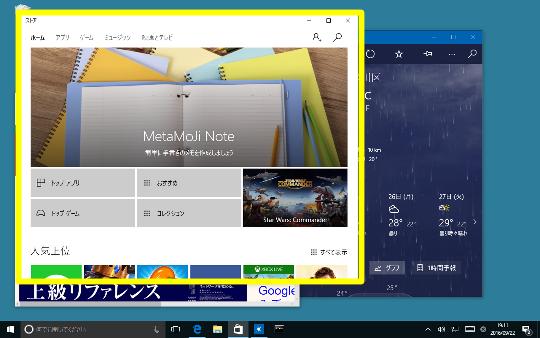 Windows 10で複数起動しているプログラムを切り替える方法