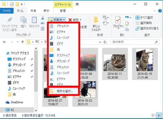Windows 10でリボンでファイルやフォルダーを移動するには(ドラッグアンドドロップ以外のコピー操作)