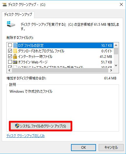 #Windows 10の「古い復元ポイント」を削除してディスクの空き容量を確保するには