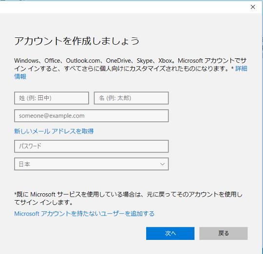 Windows 10で新しいユーザーアカウントを作成するには