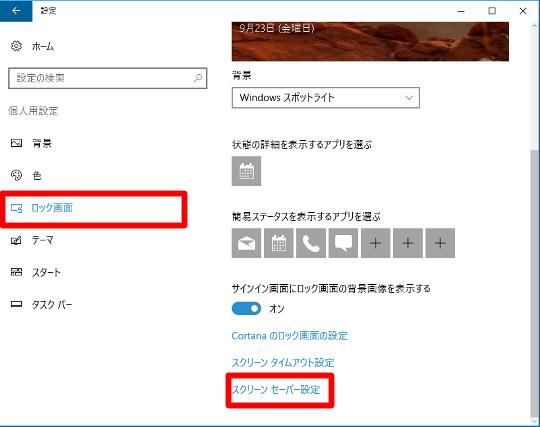 Windows 10でスクリーンセーバーに任意文字を設定するには